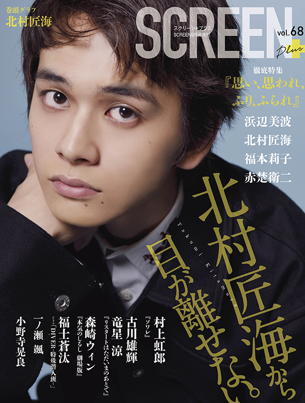 SCREEN+プラス vol.68