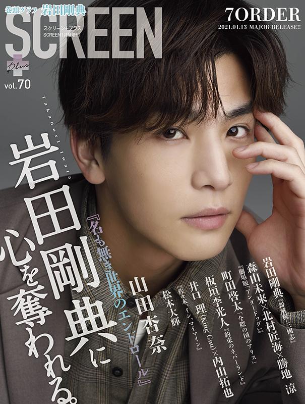 SCREEN+プラス vol.70【表紙・岩田剛典】