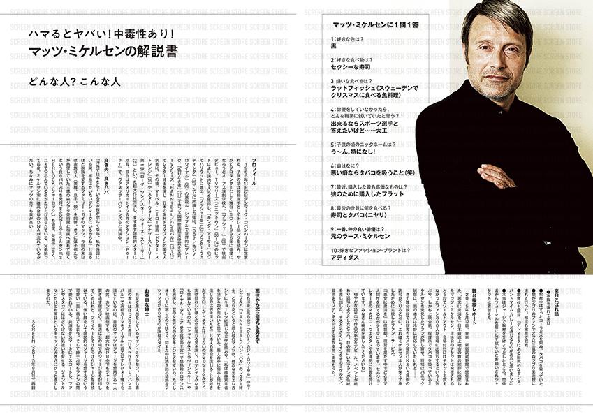 SCREEN collections catalog vol.1 マッツ・ミケルセン
