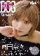 BIG ONE GIRLS Graph 【表紙・岡田奈々 AKB48 / STU48】
