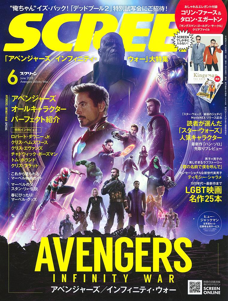 SCREEN(スクリーン)2018年6月号