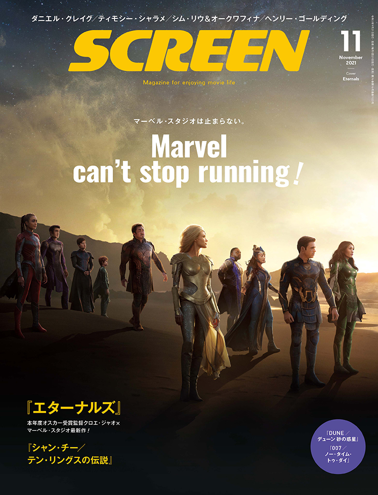 SCREEN(スクリーン)2021年11月号 【表紙:Eternals エターナルズ】