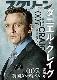 【10月22日再々入荷】スクリーンアーカイブズ ダニエル・クレイグ 復刻号