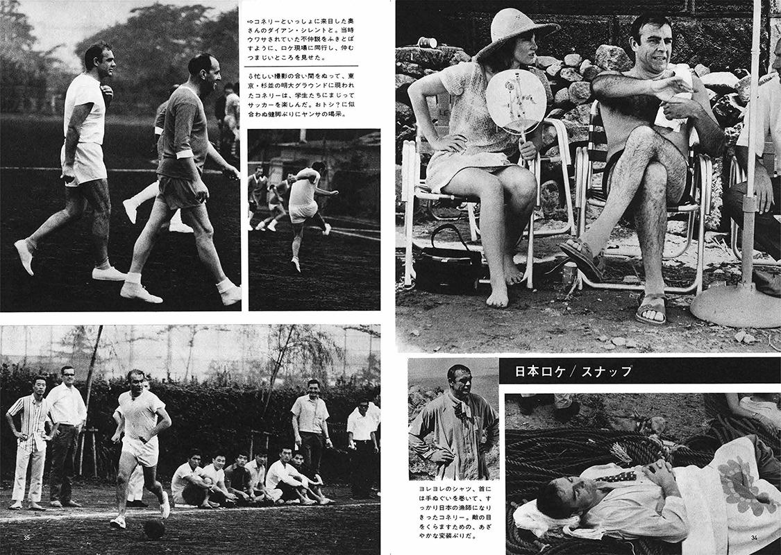 復刻版 「別冊スクリーン ショーン・コネリー 特大号」