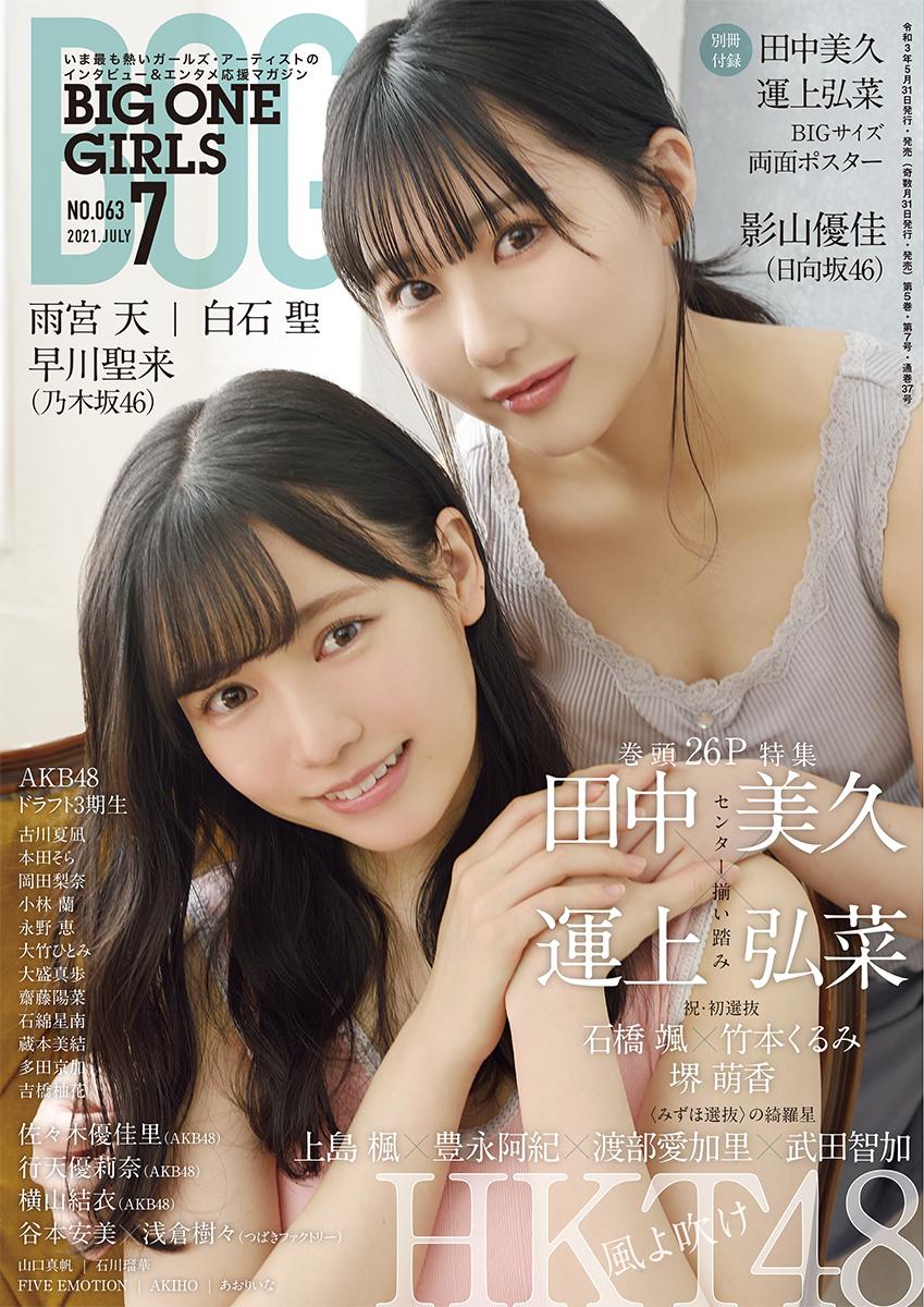 BIG ONE GIRLS 2021年7月号 NO.063【表紙・付録:田中久美×運上弘菜(HKT48)】