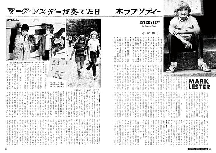 「小さな恋のメロディ」 トレーシー・ハイド & マーク・レスター 復刻号