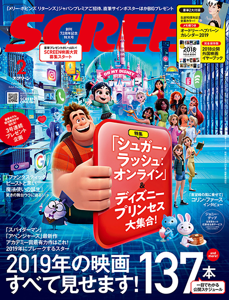 SCREEN(スクリーン)2019年2月号