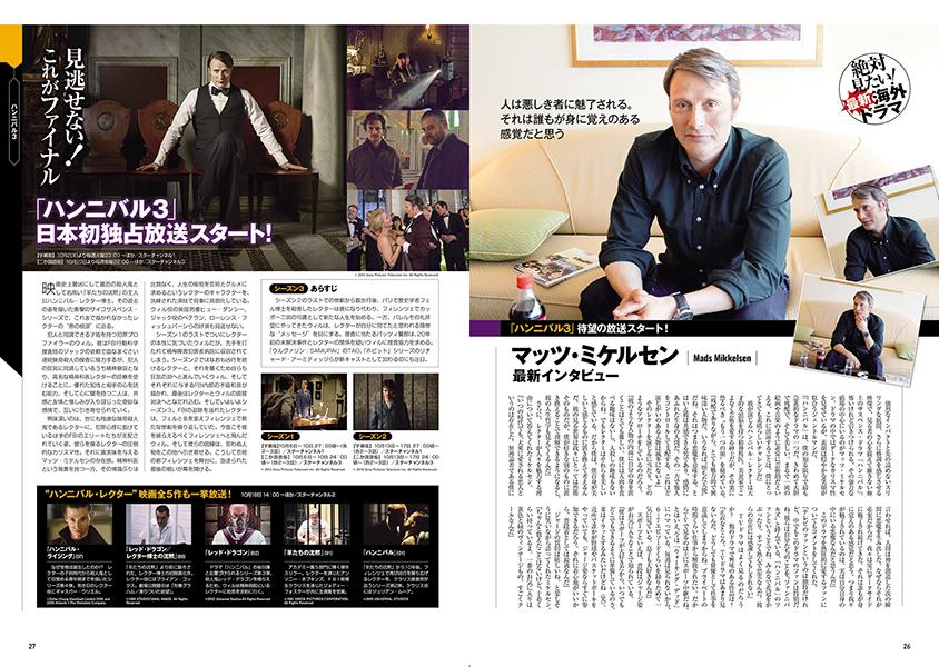 スクリーンアーカイブズ マッツ・ミケルセン 復刻号【通常版】
