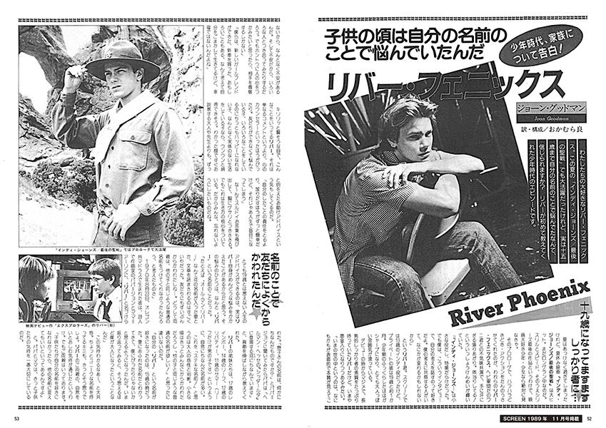 スクリーンアーカイブズ リヴァー・フェニックス 復刻号 【通常版】