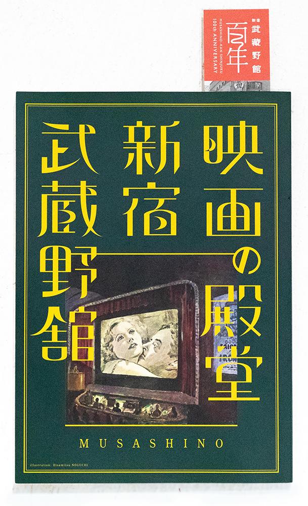 【武蔵野館 オリジナルグッズ】『映画の殿堂 新宿武蔵野館』(百周年記念しおり付)