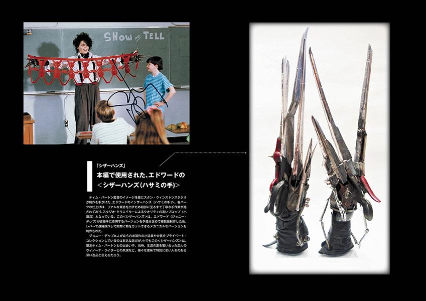 《特別価格》スクリーンアーカイブズ ティム・バートン 復刻号 & SCREEN collections catalog 【 2冊セット】