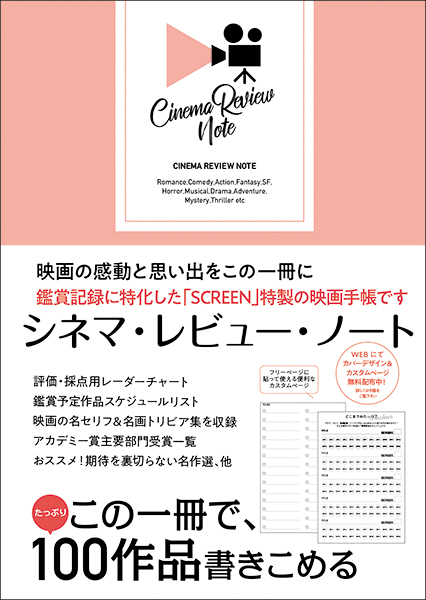 《NEW YEARプレゼント・ミニカレンダー付》シネマ・レビュー・ノート 【CINEMA REVIEW NOTE】 ライトピンク