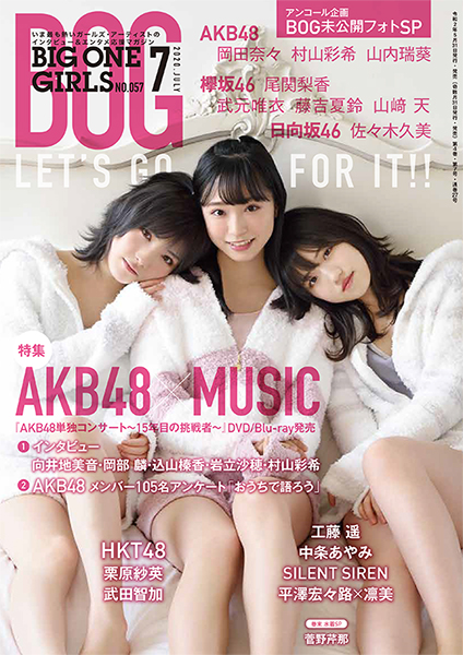 BIG ONE GIRLS 2020年7月号 NO.057
