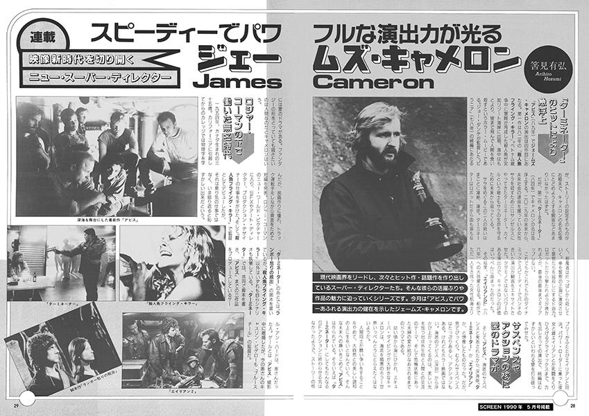 スクリーンアーカイブズ 「ターミネーター」&ジェームズ・キャメロン監督 復刻号