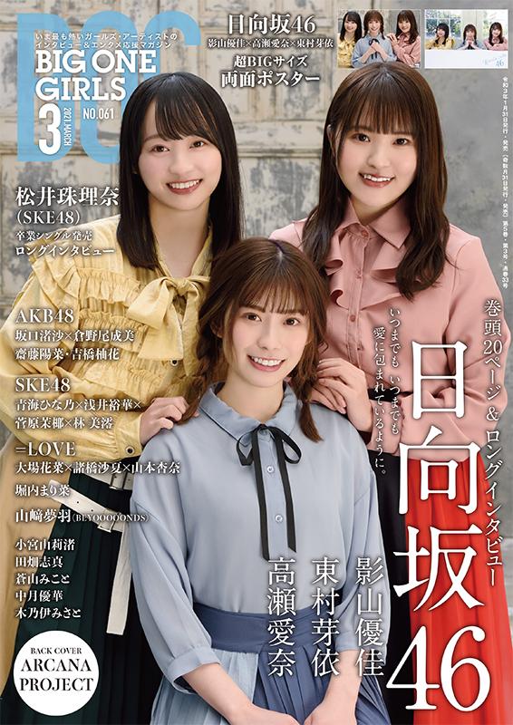 BIG ONE GIRLS 2021年3月号 NO.061