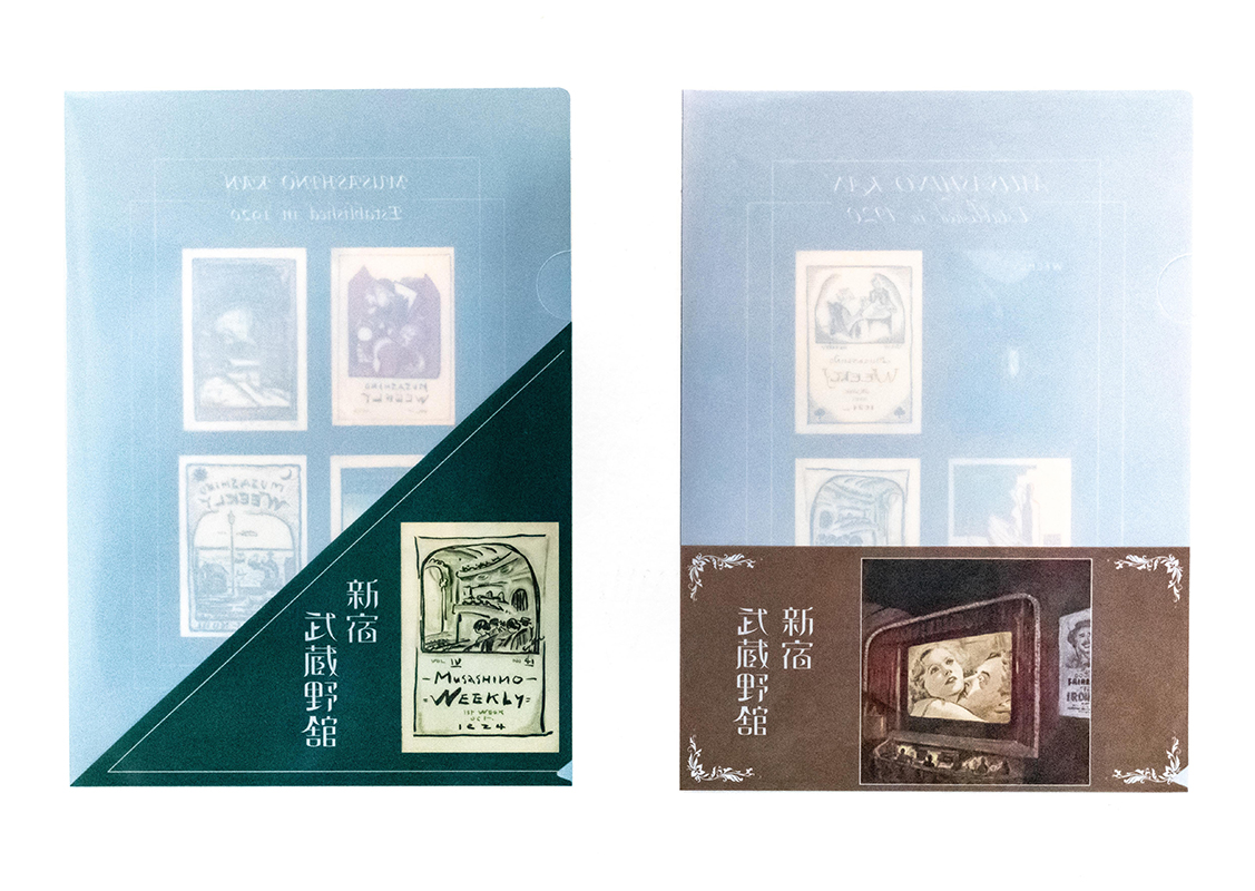 【武蔵野館 オリジナルグッズ】オリジナルクリアファイル&チケットホルダー  4種セット