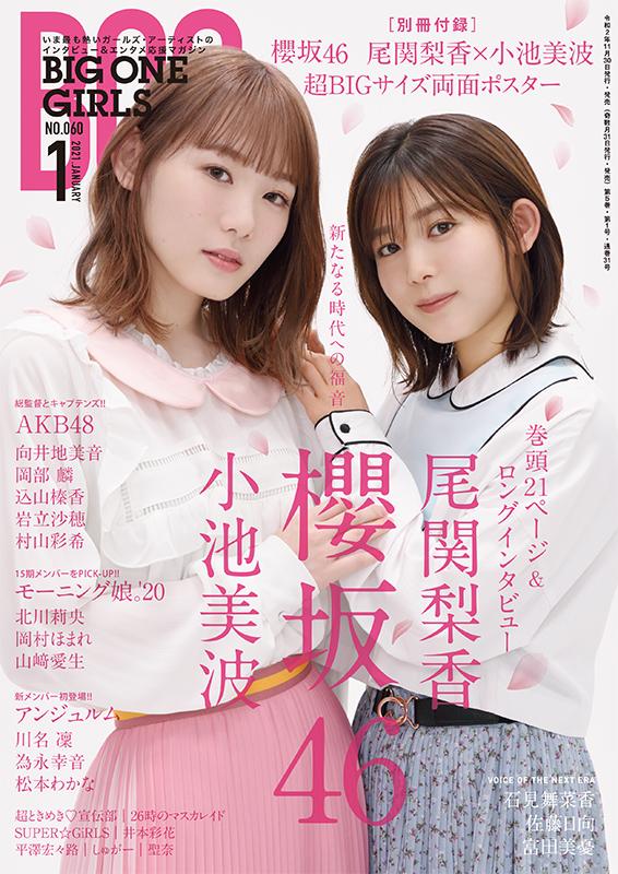 BIG ONE GIRLS 2021年1月号 NO.060