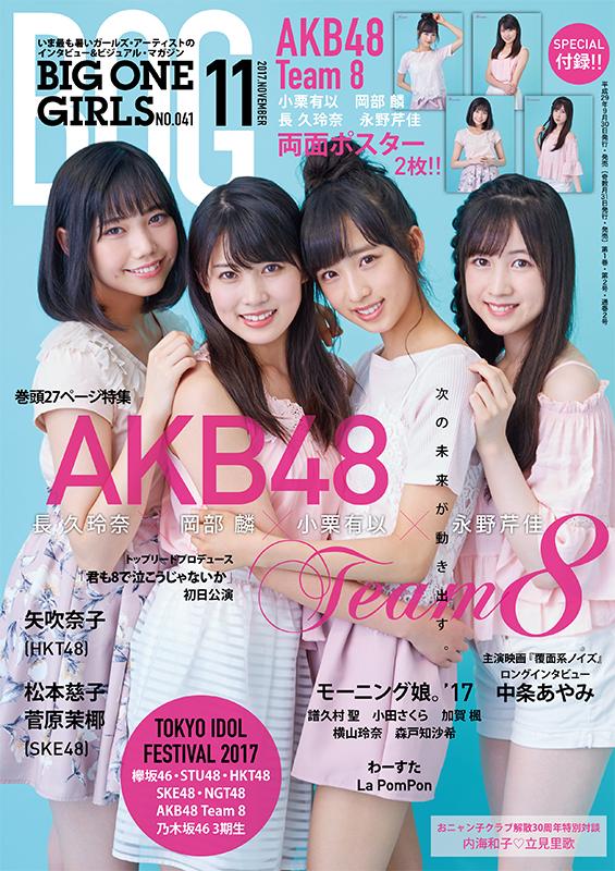 BIG ONE GIRLS 2017年11月号 NO.041