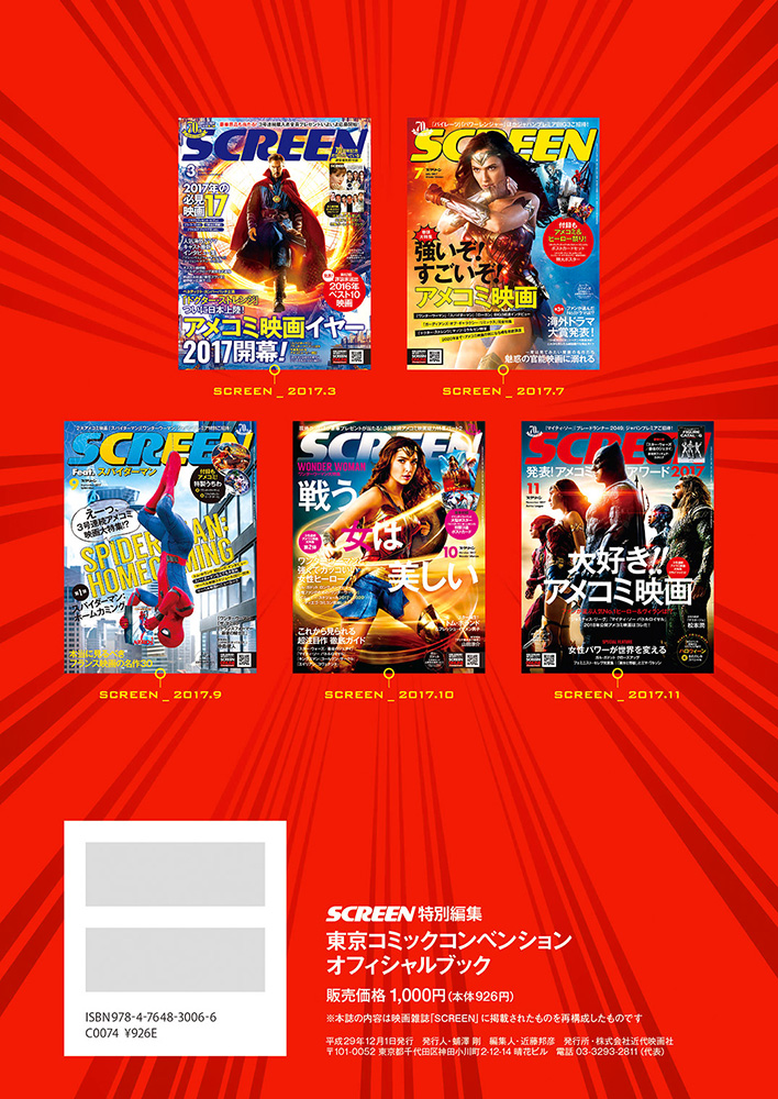 SCREEN特別編集 「東京コミックコンベンション2017」 オフィシャルブック