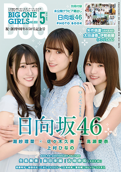 BIG ONE GIRLS 2019年5月号 NO.050
