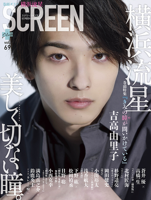SCREEN+プラス vol.69【表紙・横浜流星】