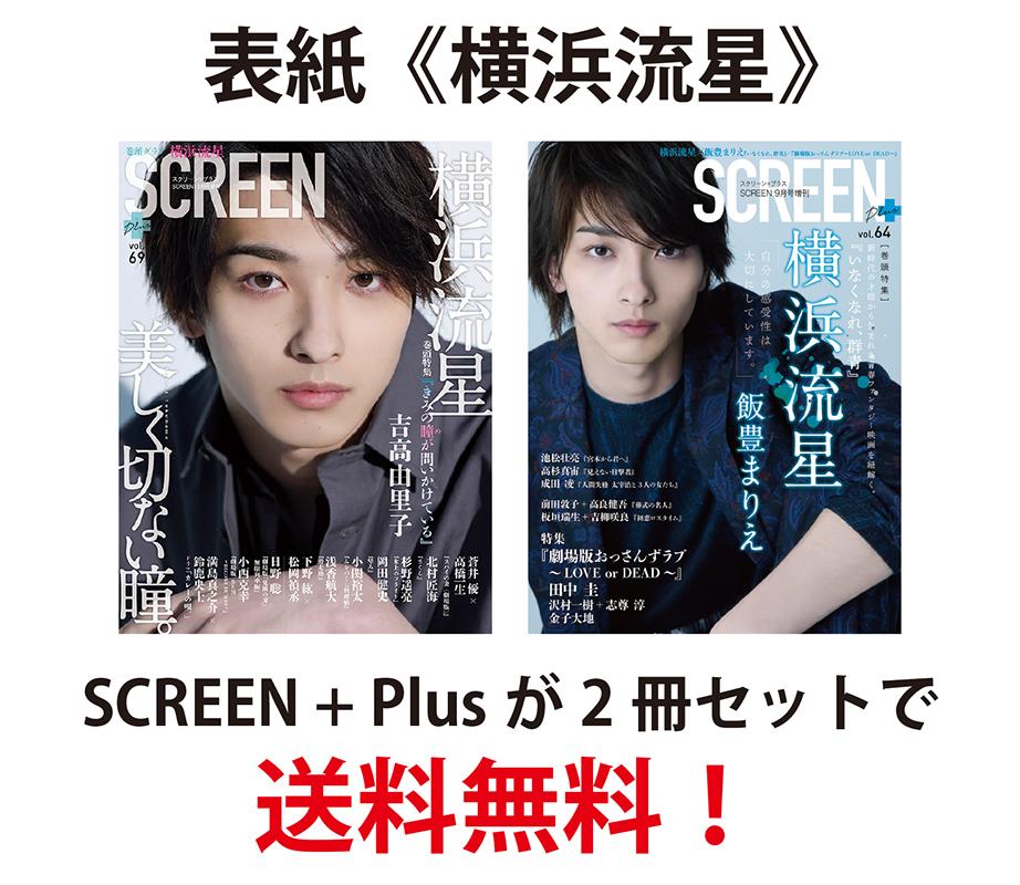 【送料無料】SCREEN+プラス vol.69 & vol.64 2冊セット
