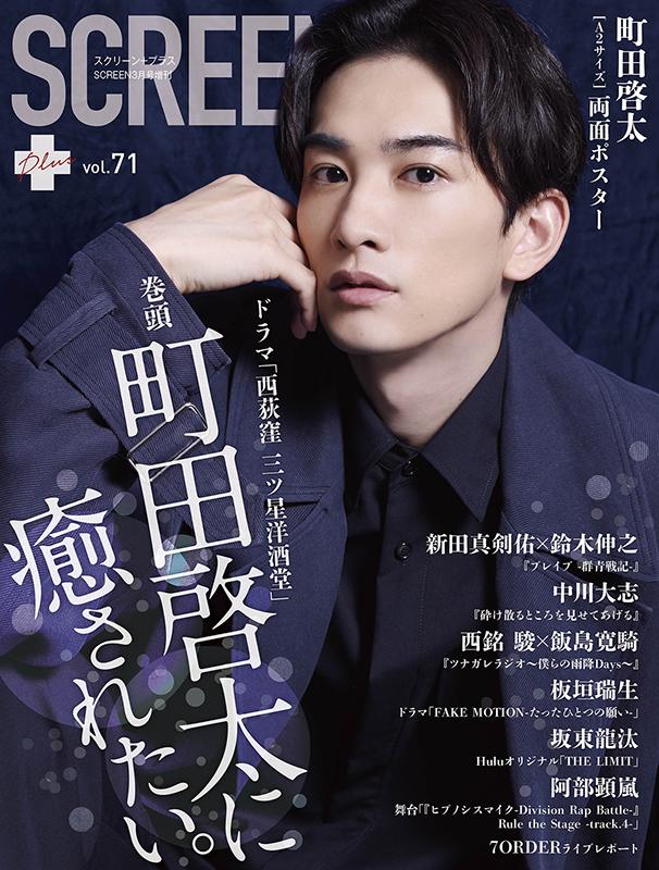 【2月26日入荷】SCREEN+プラス vol.71【表紙 & ポスター・町田啓太】