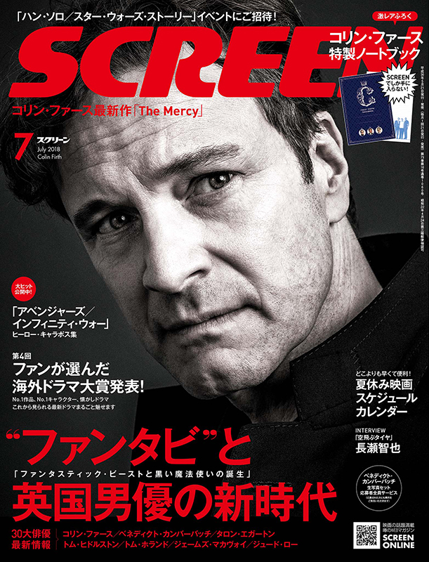 SCREEN(スクリーン)2018年7月号