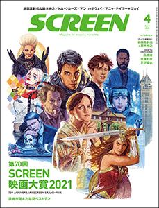 SCREEN(スクリーン)2021年4月号