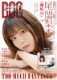 BIG ONE GIRLS 2019年9月号 NO.052
