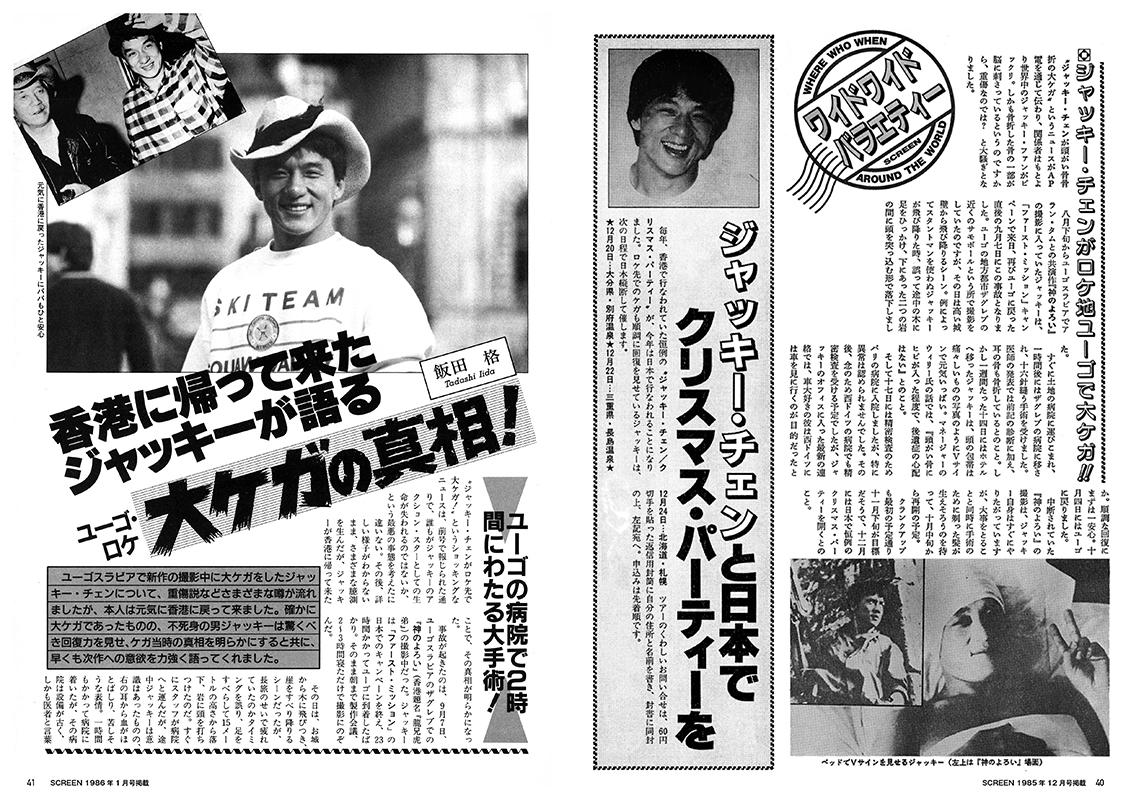 【再入荷】スクリーンアーカイブズ ジャッキー・チェン 復刻号 vol.3