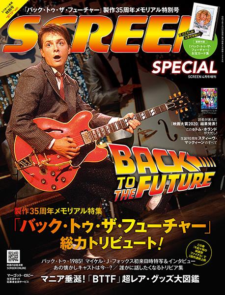 SCREEN(スクリーン)スペシャル 「バック・トゥ・ザ・フューチャー」メモリアル特別号