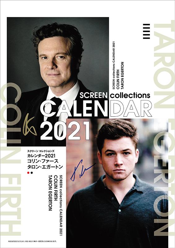 【BLACK FRIDAYセール対象品】SCREEN collections カレンダー 2021 コリン・ファース/タロン・エガートン