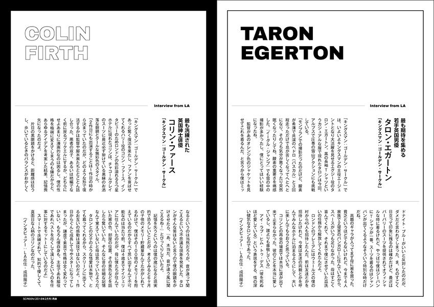 《部数限定》SCREEN collections catalog vol.2 コリン・ファース & タロン・エガートン