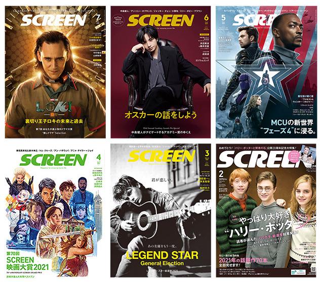 【半年】SCREEN 定期購読 《特典:クリアファイル全3枚》サマーキャンペーン2021