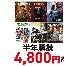【半年コース】SCREEN 定期購読 サマーキャンペーン2021