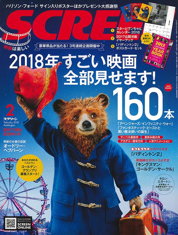 SCREEN(スクリーン)2018年2月号