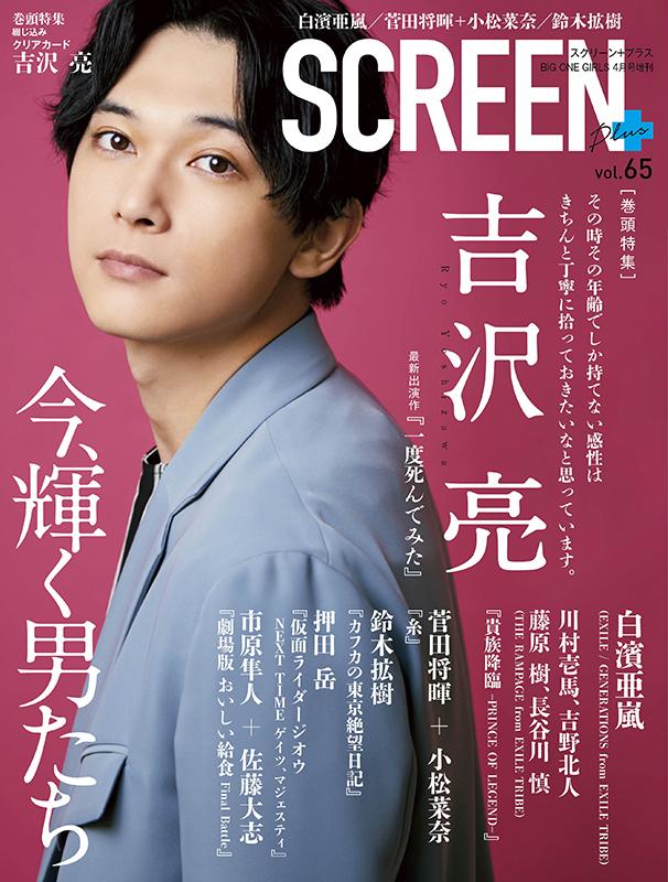 SCREEN+プラス vol.65