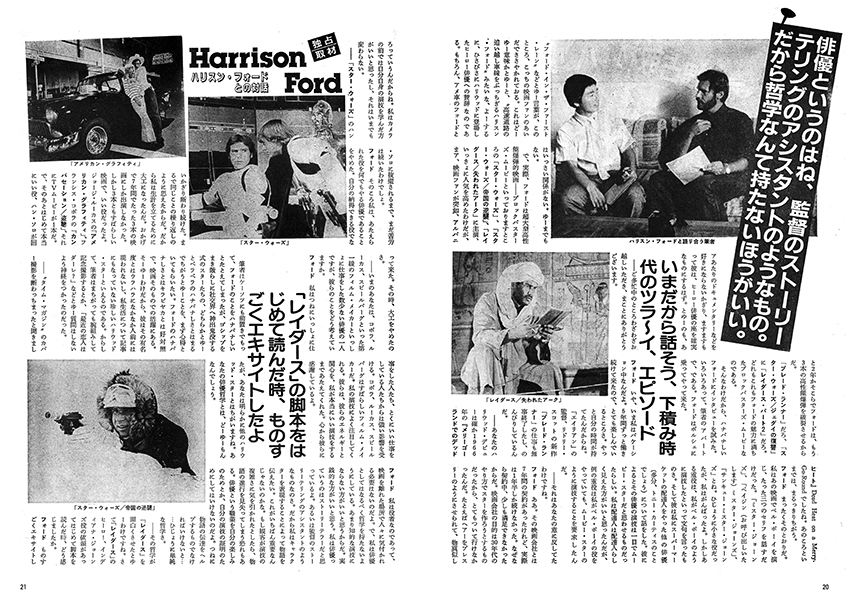 スクリーンアーカイブズ 「インディ・ジョーンズ 」& ハリソン・フォード 復刻号
