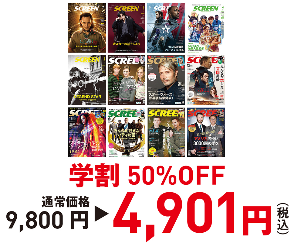 【学割・50% OFF!!】SCREEN年間定期購読 サマーキャンペーン2021