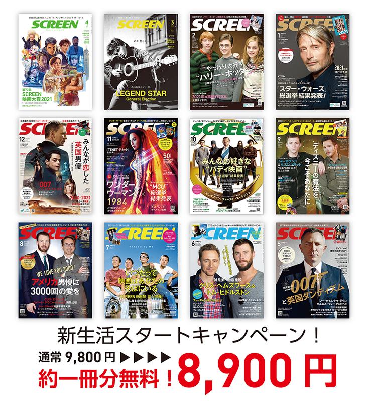 【特別価格!!】SCREEN年間定期購読 《2021年 新生活スタートキャンペーン》