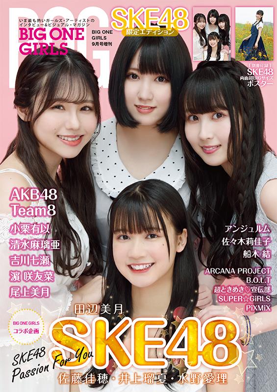 BIG ONE GIRLS SKE48限定エディション