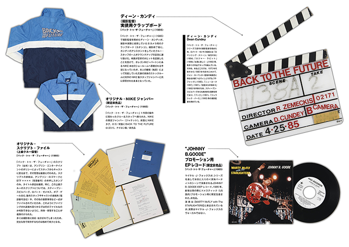 《部数限定》SCREEN collections catalog vol.4  バック・トゥ・ザ・フューチャー/マイケル・J・フォックス