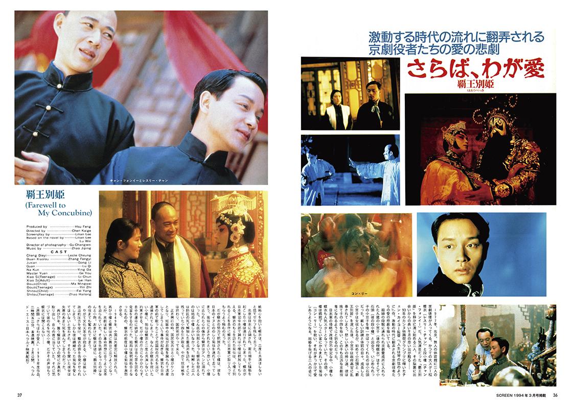 【3次予約・4月22日入荷】スクリーンアーカイブズ レスリー・チャン 復刻号