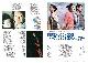 【SUMMERキャンペーン:ポストカード付】スクリーンアーカイブズ レスリー・チャン 復刻号