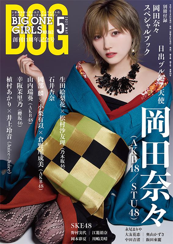 BIG ONE GIRLS 2021年5月号 NO.062【表紙・付録:岡田奈々(AKB48/STU48)】