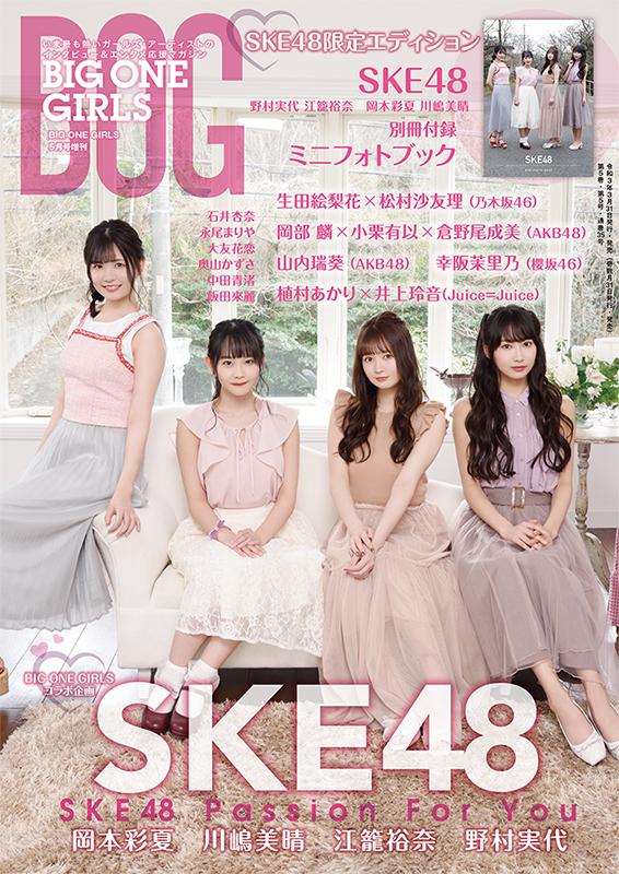 BIG ONE GIRLS 2021年5月号増刊 SKE48限定エディション 【表紙・付録: SKE48】