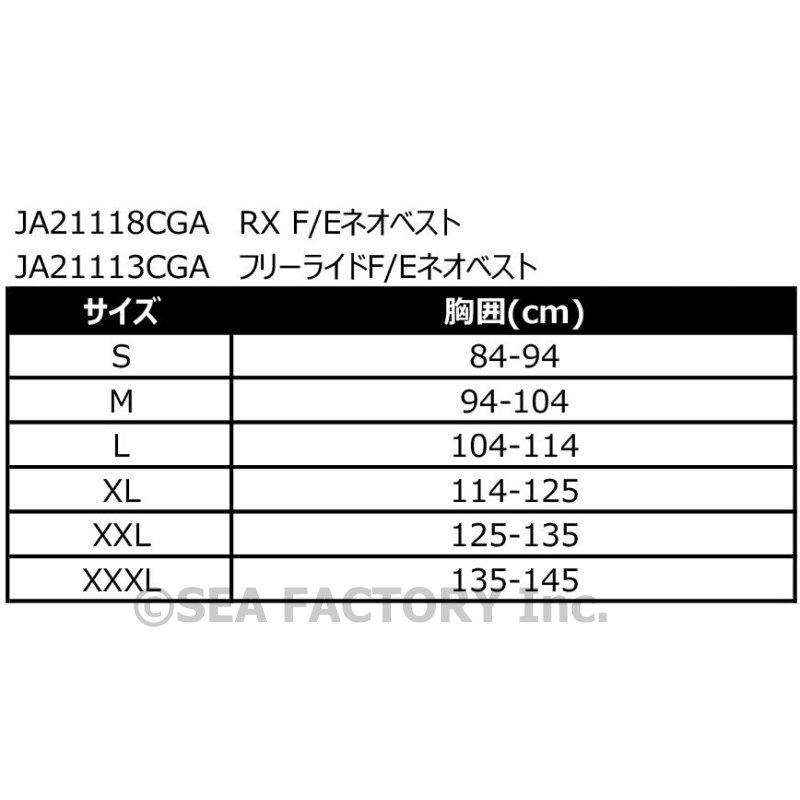 RX 2.0 F/E ネオ CGA ベスト(ブラック/カモ)