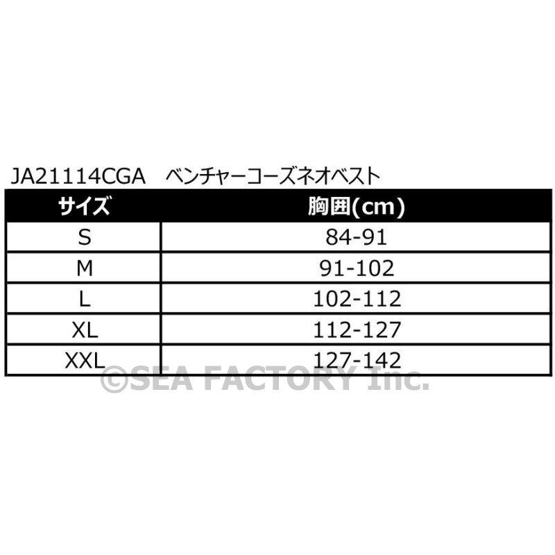 ベンチャー コーズ S/G CGA ベスト(レッド)
