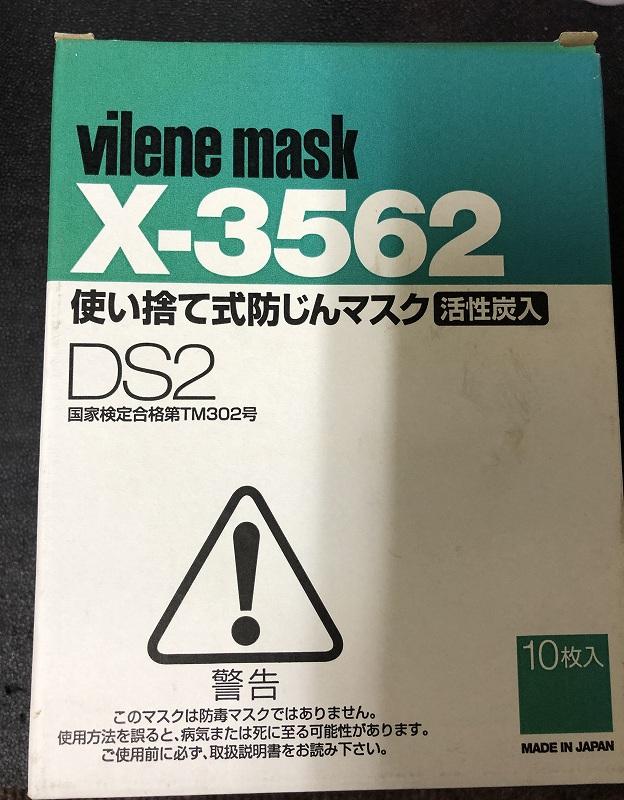 日本バイリーンマスク X-3562 10枚入 2-8161-04
